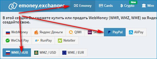 Процесс перевода на сайте WebMoney