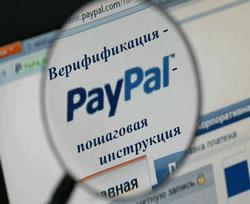 Процесс верификации в PayPal