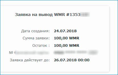 Проверить заявку WebMoney