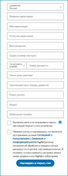 Регистрационные данные PayPal