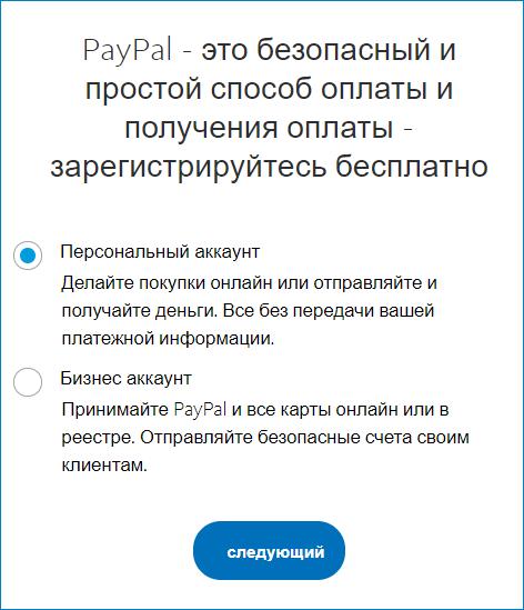 Регистрация аккаунта ПейПай