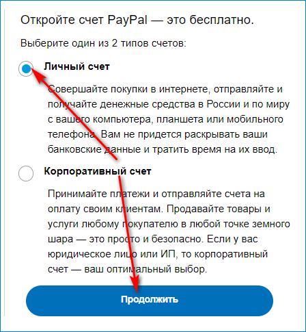 Регистрация личного счета в ПейПал