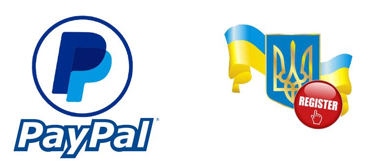 Регистрация ПейПал в Украине — инструкция