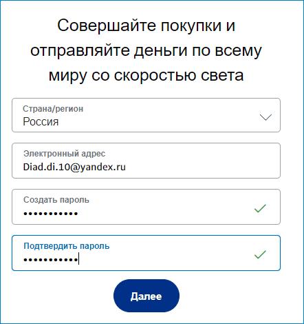 Регистрация в PayPal на компьютере