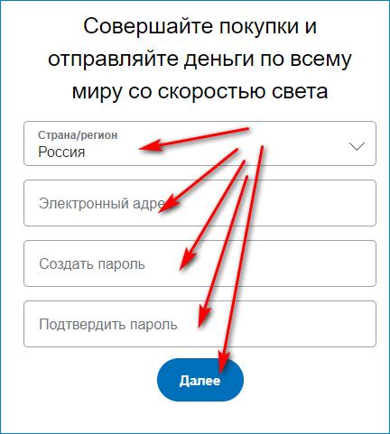 Регистрация в ПейПал на компьютере