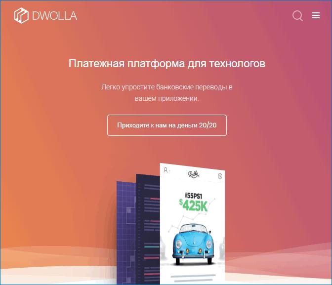 Сайт Dwolla