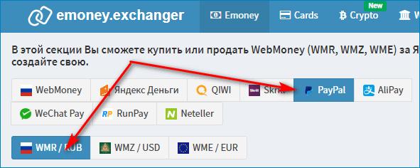 Сайт exchanger.money