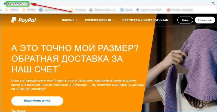 Сайт ПейПал на русском языке