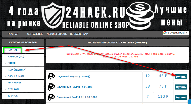 Сайт продающий ПейПал кошельки