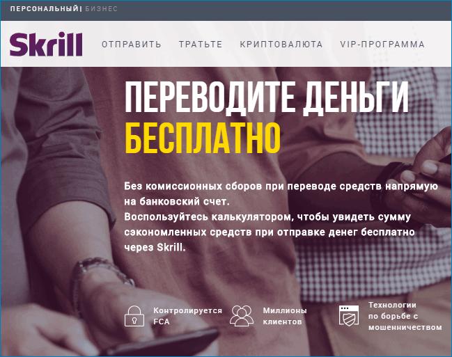 Сайт Skrill