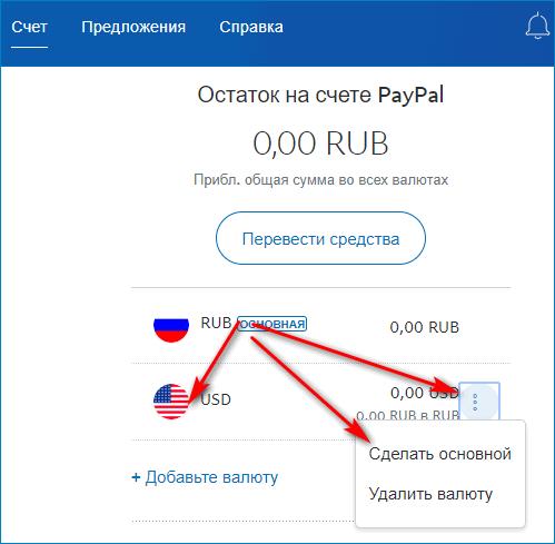 Сделать валюту основной в ПейПал
