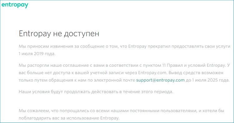 Сервер EntroPay