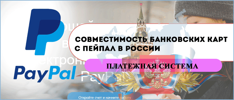 Совместимость банковских карт с ПейПал в России