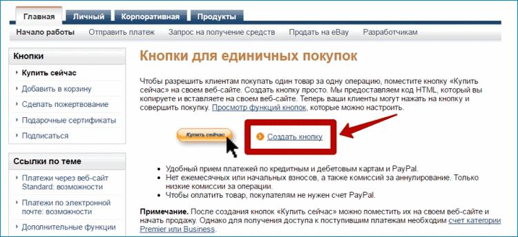 Создание кнопки ПейПал на сайте.png