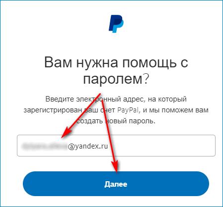 Создание нового пароля в ПейПал