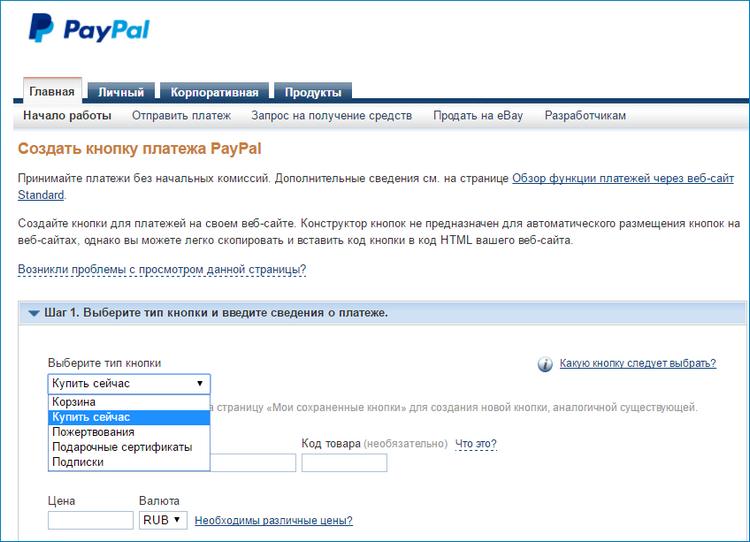 Создать кнопку для платежей в ПейПал