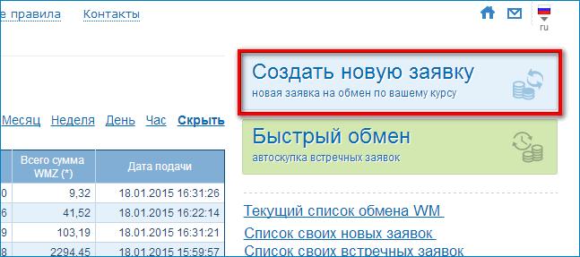 Создать заявку в WebMoney
