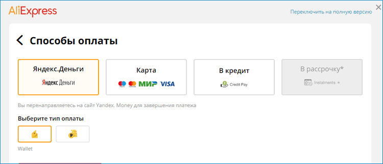 Способы оплаты AliExpress