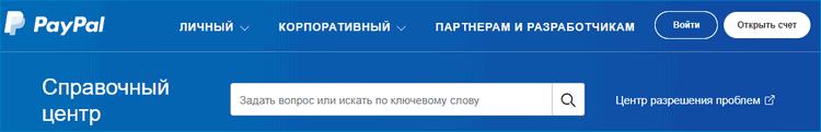 Справочный центр PayPal