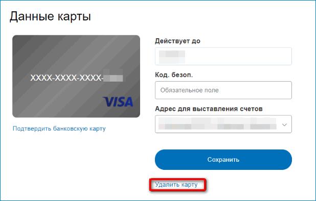 Удалить карту Мир в PayPal