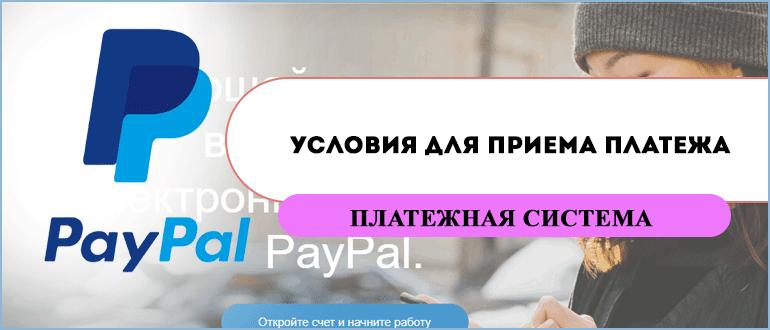 Условия для приема платежа ПейПал