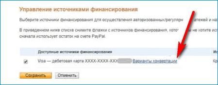 Вариант конвертации PayPal