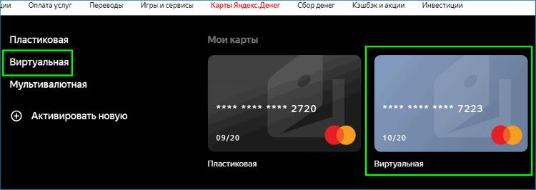 Виртуальная карта ЯндексДеньги