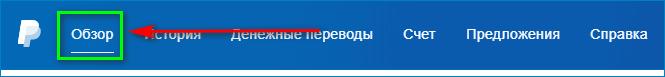 Вкладка Обзор в PayPal