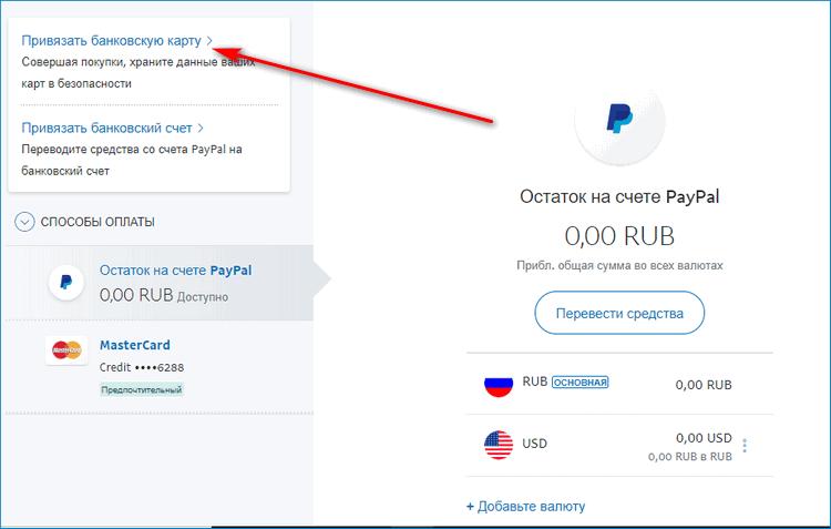 Вкладка Привязать банковскую карту в PayPal на компьютере