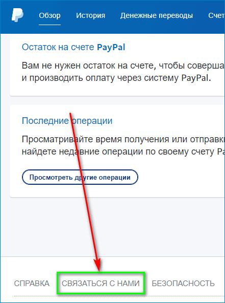 Вкладка Связаться с нами в PayPal на компьютере