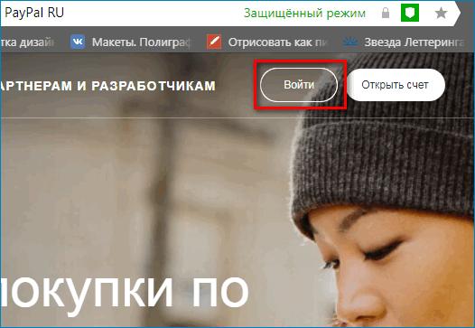 Войти в PayPal