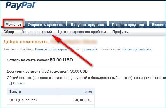 Войти в счет PayPal