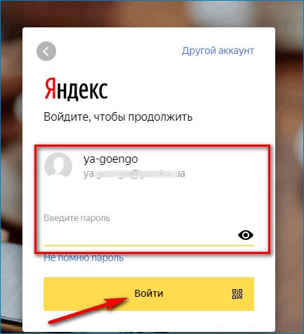 Войти в Яндекс кошелек
