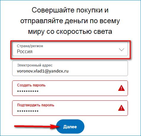Ввести свои данные в PayPal