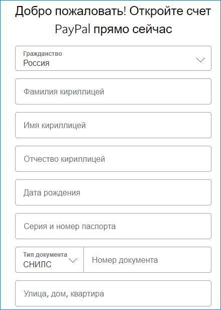 Ввод данных при регистрации в ПейПал
