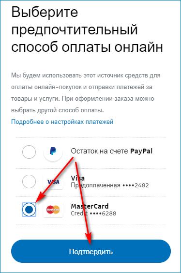 Выбор карты для оплаты через PayPal