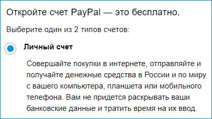 Выбор Личного счета при регистрации в PayPal