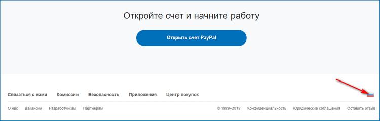 Выбор страны на официальном сайте PayPal