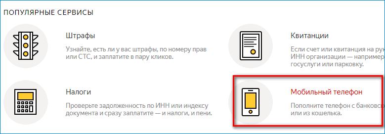 Выбрать оплату мобильного в Яндекс кошелек