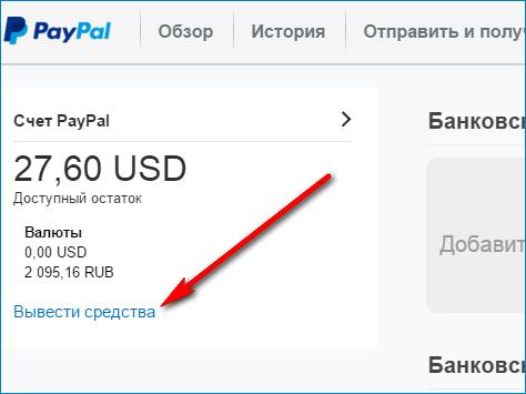 Вывести средства с PayPal