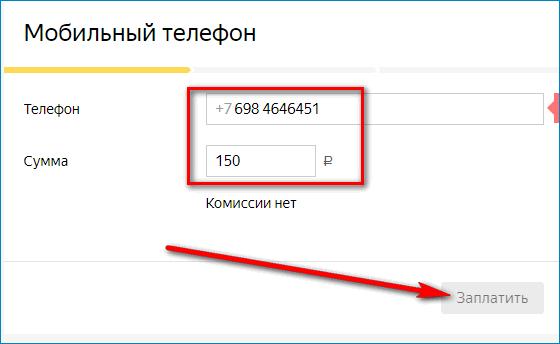 Заплатить за перевод в Яндекс кошелек