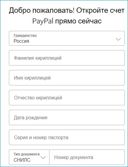 Заполнение документов в ПейПал при регистрации