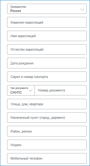 Заполнить данные для регистрации в ПейПал