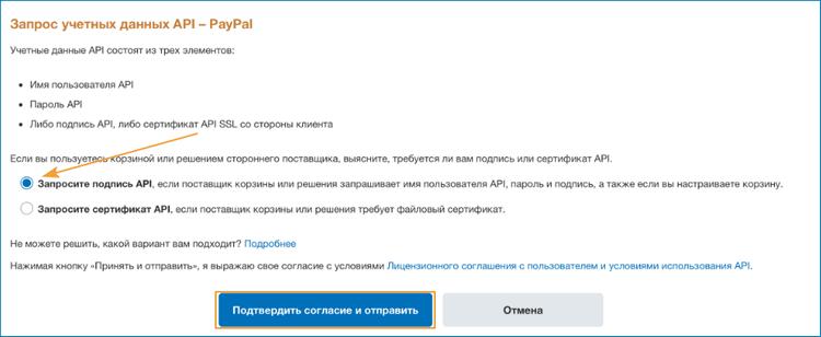 Запрос учетных данных API-PayPal