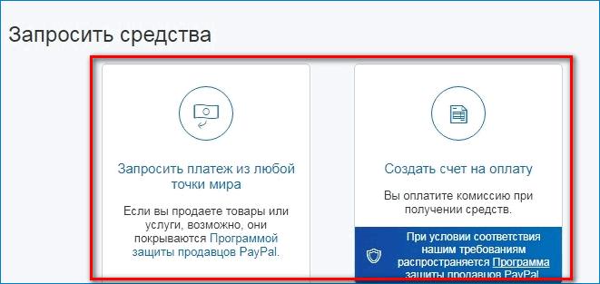 Запросить платеж в PayPal