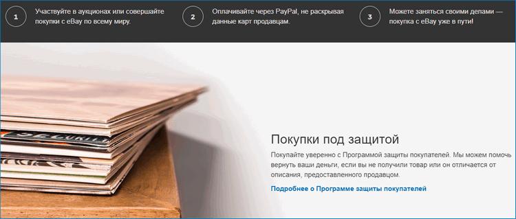 Защита покупателей PayPal